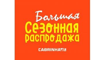 Большая сезонная распродажа кайтов Cabrinha
